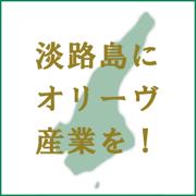 淡路島にオリーヴ産業を!