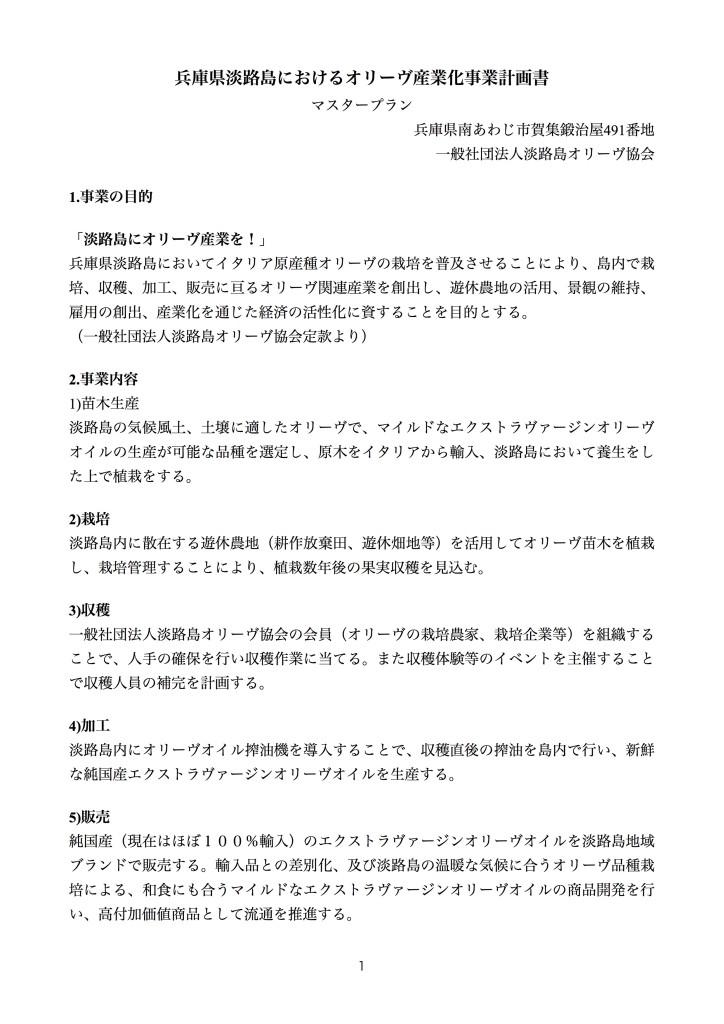 兵庫県淡路島におけるオリーヴ産業化事業計画書